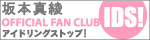 坂本真綾 OFFICIAL FAN CLUB IDS!
